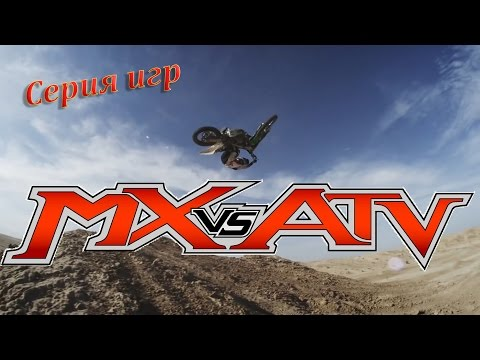 MX vs ATV - Серия Игр (Unleashed, Reflex, Supercross Encore)