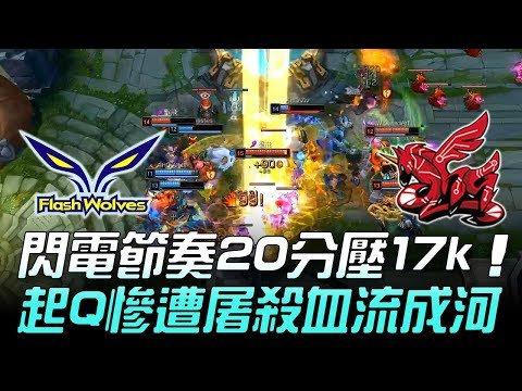 FW vs AHQ 不要再打了啦!閃電節奏20分鐘壓17k 起Q慘遭屠殺血流成河!Game2