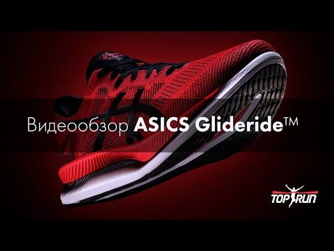 Видеообзор кроссовок ASICS Glideride™
