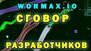 Сговор разработчиков для чистки топа в Вормакс ио   Wormax.io
