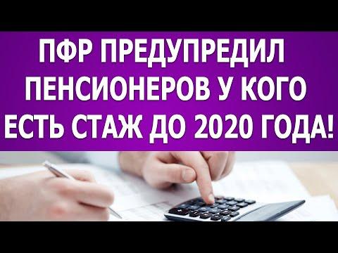 ПФР предупредил пенсионеров у кого есть стаж до 2020 года!