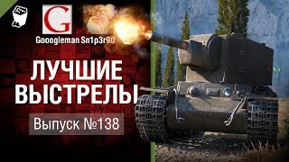 Лучшие выстрелы №138 - от Gooogleman и Sn1p3r90 [World of Tanks]