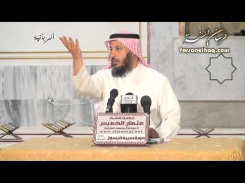 قصة محمد صلى الله عليه وسلم :: 7 :: الشيخ عثمان الخميس