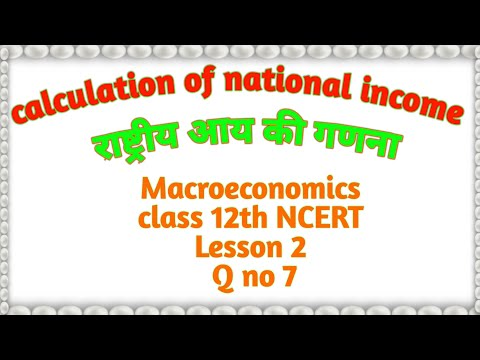 Calculation Of National Income | राष्ट्रीय आय की गणना | Class 12th NCERT Lesson 2 | Q. no 7 |