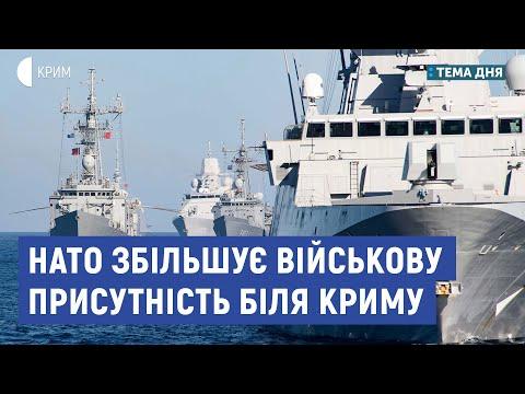 НАТО збільшує присутність біля Криму? | Джердж, Козій | Тема дня