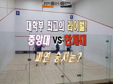 [영훈TV] 박진감 넘치는 스쿼시 대학부 복식 하이라이트!