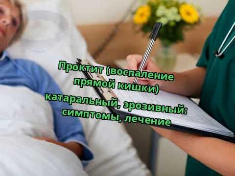 Проктит (воспаление прямой кишки) катаральный, эрозивный: симптомы, лечение