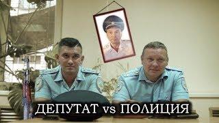 Депутата оштрафовали за неповиновение полиции