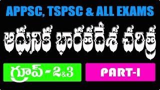 MODERN INDIAN HISTORY | Class 1 |ఆధునిక భారతదేశ చరిత్ర | APPSC | TSPSC | HAREESH ACADEMY