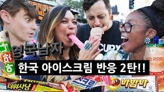 한국 아이스크림 처음 먹어본 미국인들의 반응 2탄!!! (스크류바, 더위사냥, 아맛나, 바밤바, 아이스요구르트)