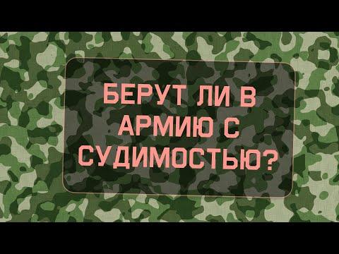 Берут ли в армию с судимостью?