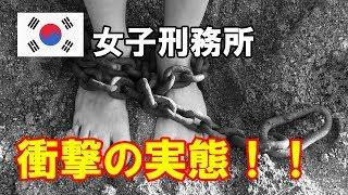 韓国女子刑務所のヤバすぎる実態…元受刑者が衝撃暴露!ストレスで○○が止まる…【ヒミツノチャンネル】