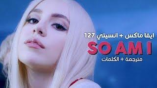 Ava Max - So Am I Ft. NCT 127 / Arabic Sub   أغنية ايفا ماكس مع انسيتي 127 / مترجمة + الكلمات