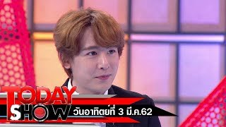 "TODAY SHOW 3 มี.ค. 62 (1/2) Talk show ""นิชคุณ หรเวชกุล"""