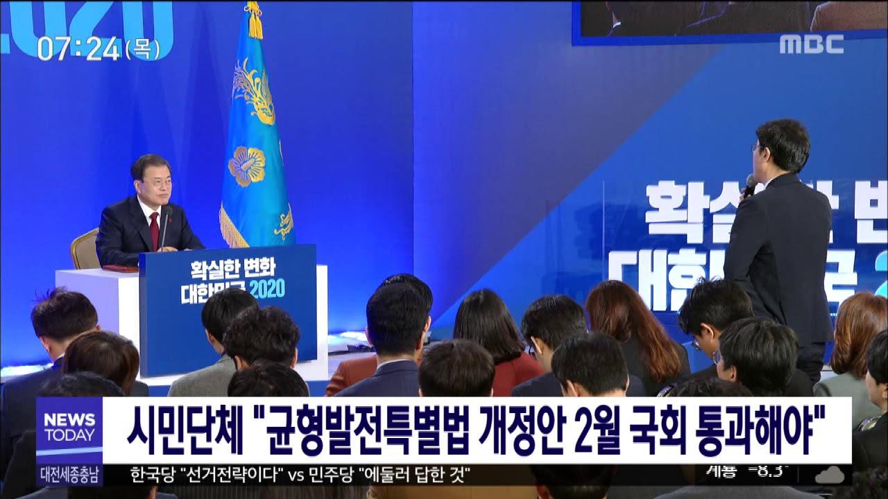 """시민단체 """"균형발전특별법 개정안 2월 국회 통과해야"""""""