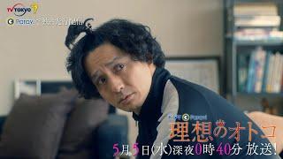 mqdefault - ドラマParavi 理想のオトコ 第5話