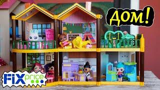 ДОМ для КУКОЛ из ФИКС ПРАЙС просто ОГОНЬ!🔥 Мебель для кукол Fix Price ! Игрушки для ЛОЛ!