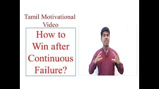 How to Succeed after Continuous Failure | Motivational Video in Tamil