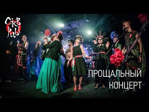 Скворцы Степанова - Прощальный концерт