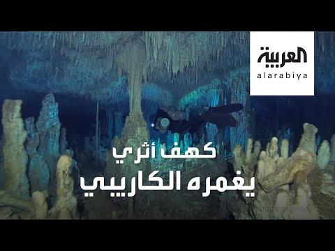 العرب اليوم - شاهد: كهف أثري غمرته مياه الكاريبي وعاش فيه البشر منذ آلاف الأعوام