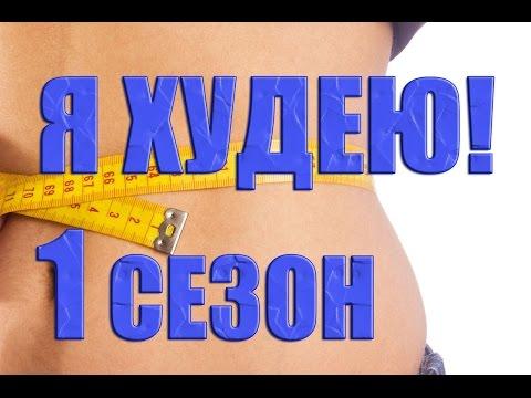Похудеть в городе ульяновске