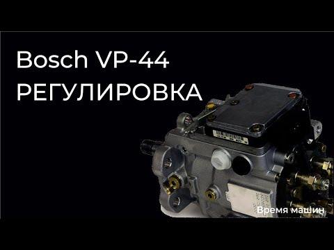Bosh VP-44 регулировка, bosh vp44 ремонт, ремонт тнвд bosch своими руками