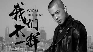 Chúng Ta Là Anh Em Tốt Nhạc Hoa- Chúng Ta Không Giống Nhau
