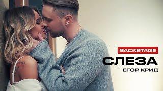 Егор Крид — Слеза (репортаж со съемок)