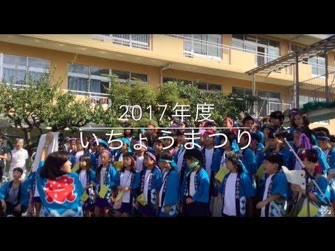 和光小学校 2017年のいちょうまつりの様子