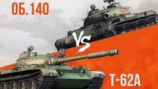 СРАВНЕНИЕ Т-62А и Об.140/ЧТО ЖЕ ВСЕ-ТАКИ ЛУЧШЕ?WoT Blitz