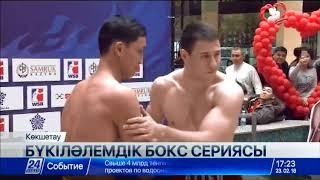 «Хабар» телеарнасы «Astana Arlans»-«Patriot Boxing Team» кездесуін тікелей эфирде көрсетеді
