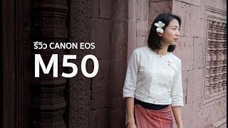 รีวิว Canon EOS M50 : กล้องเจ๋งๆในงบ 30,000 บาท