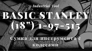 Сумка для инструмента с колесами Basic Stanley (18