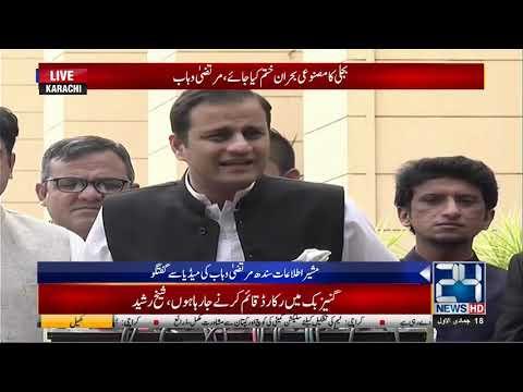 Murtaza Wahab Media