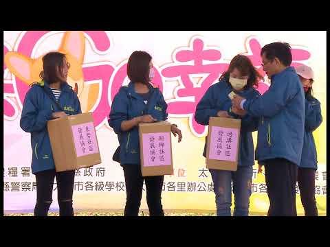 2018太保市花海節-閉幕式3