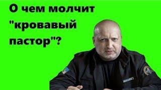 Александр Турчинов - о чем молчит