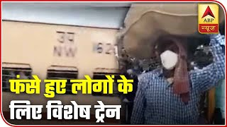 Special Trains Only For Stranded Migrants, Pilgrims & Students | ABP News