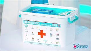 Домашняя аптечка. Лекарства от аллергии. Здоровье. 19.05.2019