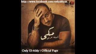 اغاني حصرية Ahmed Mekky. Outro / أحمد مكى تحميل MP3
