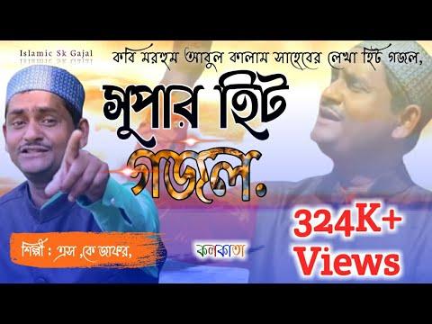 New Super hit bangla Gojol sk jafor কেদোনা ....