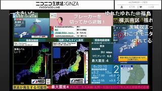緊急地震速報福島県沖最大震度5弱M5.92017.10.06ニコ生TSBSC24