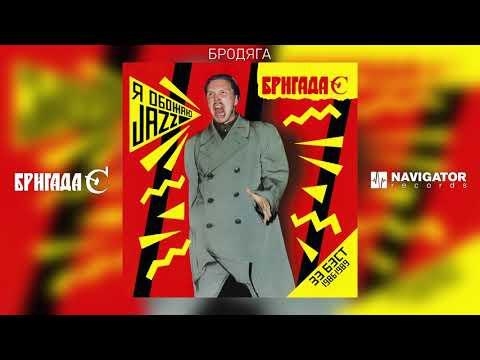Гарик Сукачёв & Бригада С - Бродяга (The Best 1986-1989) (Аудио)