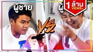 ผู้ชายเล่นเกม vs ผู้หญิงเล่นเกม | Bie The Ska