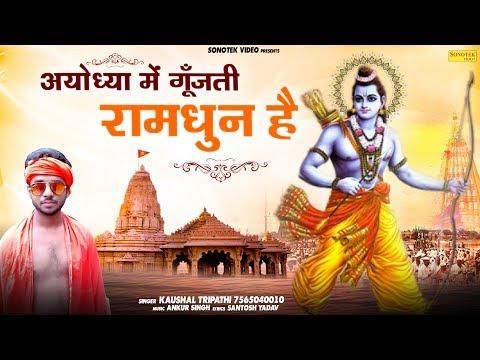 गली गली गूँजती जो राम धुन है