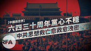 【中國與世界】 2019年5月23日 「六四」三十周年黨心不穩 中共思想救亡越救越洩密