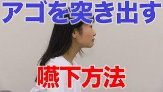 喉頭に障害のある人には頸部突出法で嚥下する