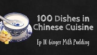 Best Chinese Dessert Ginger Milk Pudding 姜撞奶中式甜品最佳