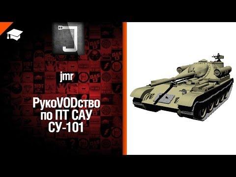 ПТ САУ СУ-101 - рукоVODство от jmrWOT [World of Tanks]