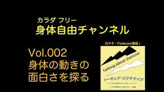 身体自由-カラダフリーチャンネル 002