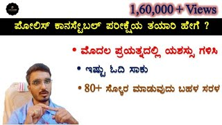 Police constable exam preparation 2020 in Kannada | How to prepare for PC Exam | join 2 learn